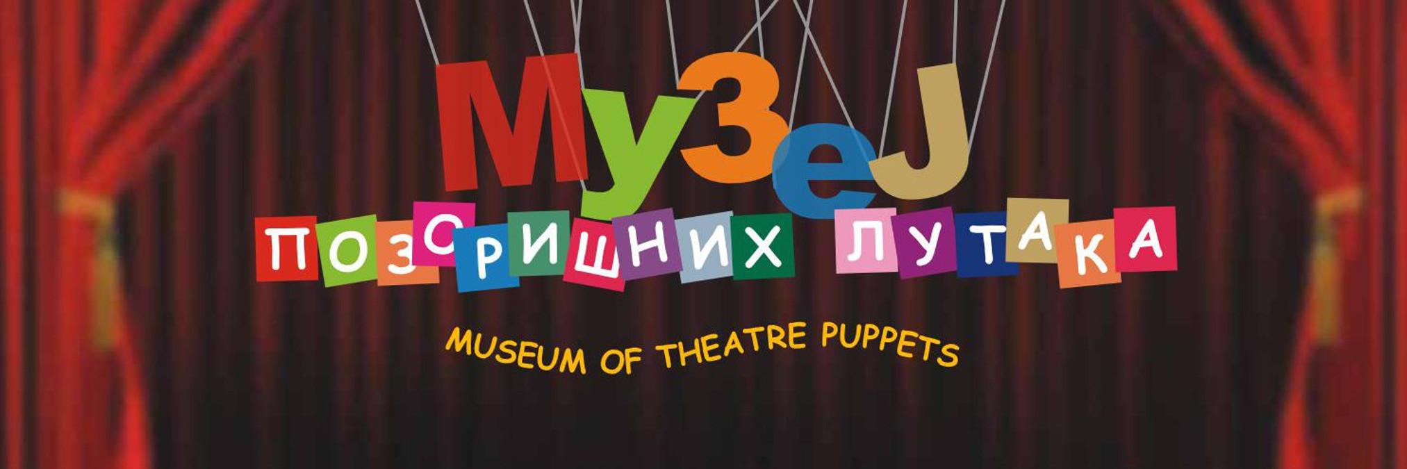 Музей театральных кукол