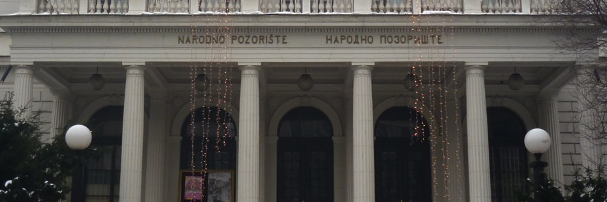 Народный театр в Сараево