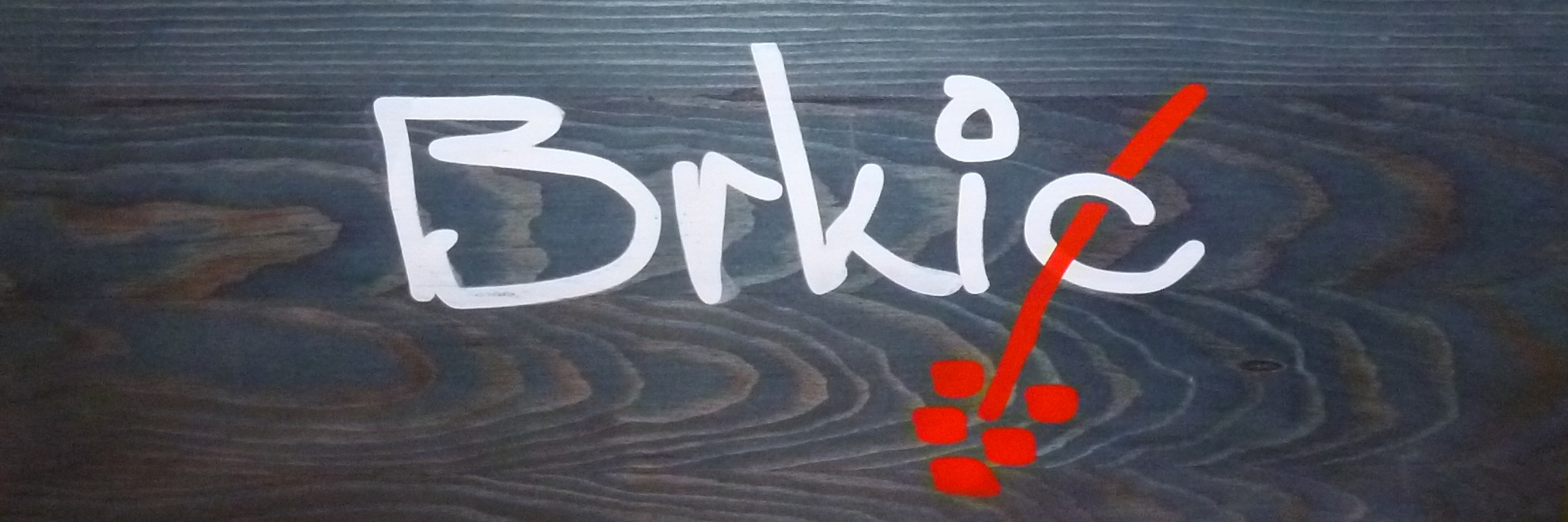 Винодельня Brkić